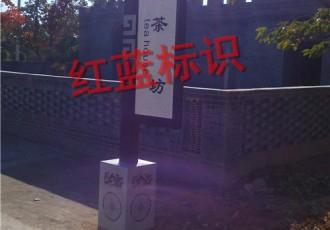 澄城县良周景区标识牌设计制作