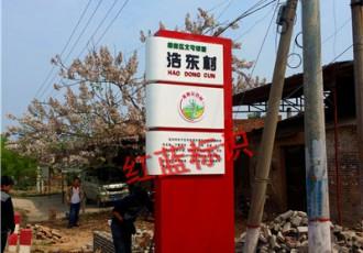 西安阎良区环境治理标识牌设计制作