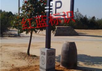 西安旅游景区路牌设计制作