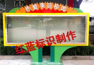 西安美丽校园文化宣传栏制作