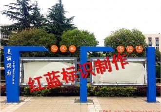 西安宣传栏广告牌制作