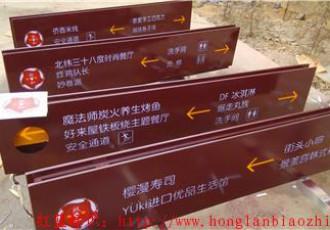西安魔法师炭火养生烤鱼餐厅指示牌制作