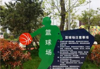 西安市星河运动公园标识牌