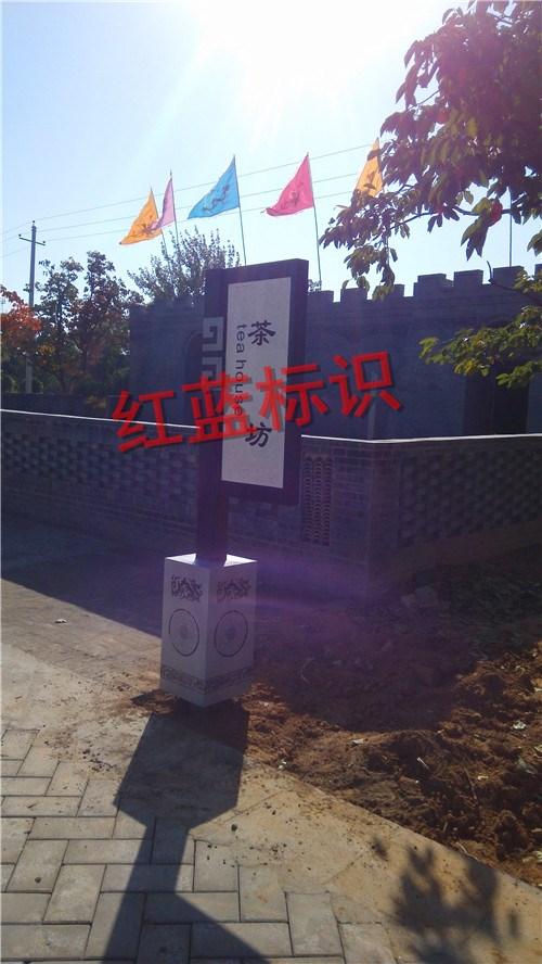 澄城县良周景区标识牌设计制作.jpg