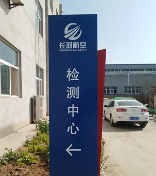 长羽航空公司标识牌制作.jpg
